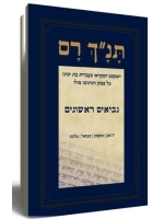 Tanach Ram Part Two (Hebrew) Neviim Rishonim