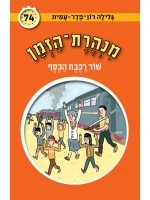 Time Tunnel Volume 74 (Hebrew) Silver Train Robbery