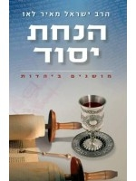 Foundations Basic Concepts in Judaism (Hebrew)