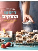 The Disco Sweet Cookbook (Hebrew)