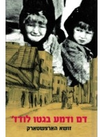 Blood and Tears in the Lodzh Ghetto (Hebrew)
