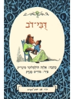 Little Bear (Hebrew) - I Know How to Read series