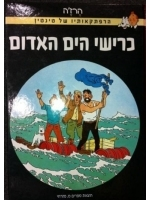 Tintin Comics in Hebrew Sharks of Red Sea (Hebrew)