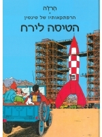 Tintin Comics in Hebrew Destination Moon (Hebrew)