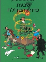 Tintin Comics in Hebrew - The Seven Crystal Balls