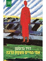 Life Plays with Me (Hebrew)- Israel Prize in Literature 2019
