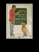 The Encyclopedia of the Dog (Hebrew)