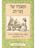 Little Bear's Friend (Hebrew) - I Know How to Read series