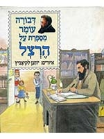 The Story of Theodore Herzl (Hebrew)