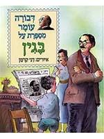 The Story of Menachem Begin (Hebrew)