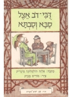 Little Bear's Visit Hebrew  - I Know How to Read series