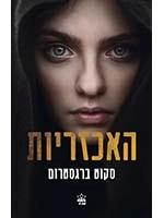 The Cruelty (Hebrew)