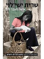 A Woman Beyond the Sea (Hebrew)