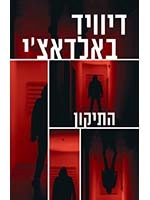 The Fix (Hebrew)