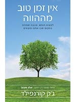 No Time Like the Present (Hebrew)