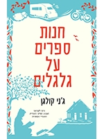 The Bookshop on the Corner (Hebrew)