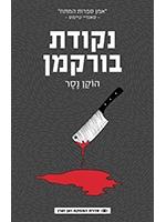 Borkmann's Point (Hebrew)