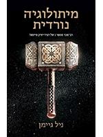 Norse Mythology (Hebrew)