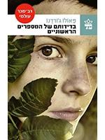 La Solitudine dei Numeri Primi (Hebrew)