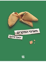 The Coincidence Makers (Hebrew)- Retro-Geffen Award 2018