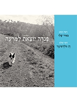Panda Goes Grazing (Hebrew)