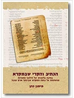 The Kethib and Qeri System in the Biblical Text (Hebrew)
