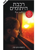 Orphan Train (Hebrew)