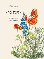My Wild Garden (Hebrew)