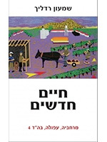 A New Life in Israel: 1950-1954 (Hebrew)