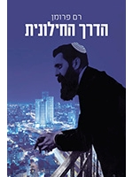 HaDerech HaChilonit (Hebrew)