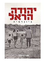 Yehuda Harel- A Biography (Hebrew)