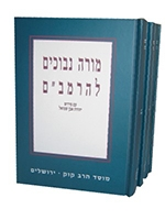 Rambam's Guide for the Perplexed Even Shmuel 4 Volume Set (Menukad) (Hebrew)