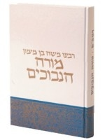 Rambam's Guide for the Perplexed The Kapah Edition (Hebrew)