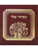 My Prayer Book - Hasiddur Sheli  Hebrew