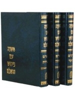 Maimonides Commentary on The Mishnah (Hebrew) 3 volumes Kapach- 3 volume set (Hebrew)