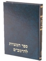 Sefer Hamitzvot with the Original Arabic(Hebrew)