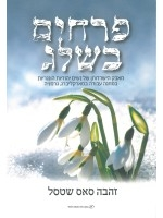 Snow Flowers (Hebrew)