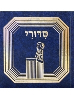 My Prayer Book - Sidduri  Hebrew