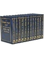 Yesod Malchut Prophets and Writings (Hebrew) 12 Volume Set