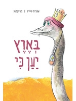Ostrich Land (Hebrew)