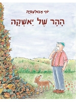 Yashka's Mountain (Hebrew)