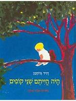 Haya Hayitem Shnei Kufim (Hebrew)