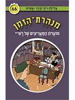 The Time Tunnel Series Volume 66: Rashi's Fan Club (Hebrew)