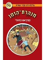 The Time Tunnel Series Volume 73: The Jewish Pirate (Hebrew)