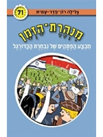 Time Tunnel Volume 71 (Hebrew)- Taking Notes for a Soccer Team