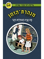 Time Tunnel Volume 69 (Hebrew)- What Happened to the Dakar Submarine?