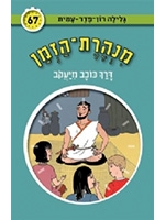 Time Tunnel Volume 67 (Hebrew)- Derech Kochav Ya'akov
