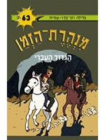 Time Tunnel Volume 63 (Hebrew)- The Jewish Legion