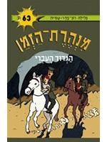 Time Tunnel Volume 63 (Hebrew)- The Jewish Legion
