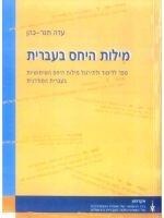 Milot Yachas Beivrit Prepositions